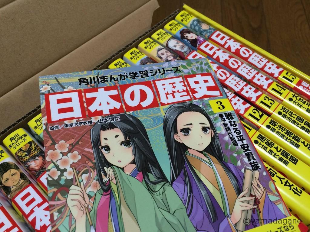 角川まんが日本の歴史