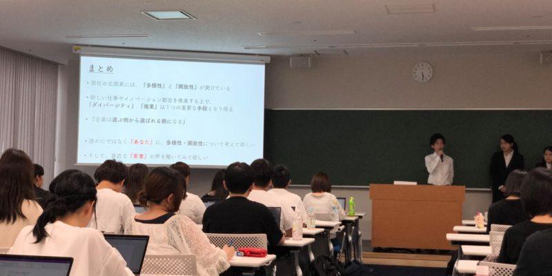 「若者は東京へ追い出される」白鴎大学小笠原ゼミ成果発表会