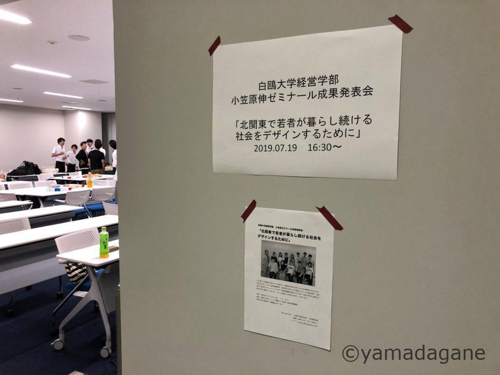 白鴎大学小笠原ゼミ成果発表会